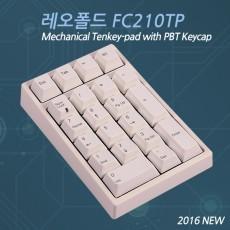 레오폴드 FC210TP 텐키패드 화이트 리니어(흑축)