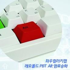 레오폴드 PBT Alt 염료승화 컬러키캡(좌우2개) - 영문정각(상단)
