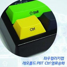 레오폴드 PBT Ctrl 염료승화 컬러키캡(좌우2개) - 영문측각(정면)