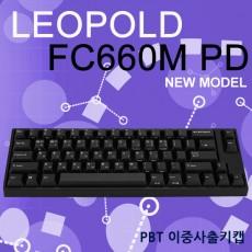 레오폴드 FC660M PD 블랙 저소음적축 한글