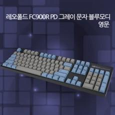 레오폴드 FC900R PD 그레이/블루 저소음적축 영문