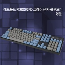 레오폴드 FC900R PD 그레이/블루 클리어축(백축) 영문