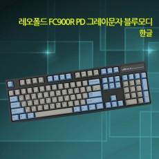 레오폴드 FC900R PD 그레이/블루 넌클릭(갈축) 한글