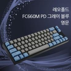 레오폴드 FC660M PD 그레이/블루 넌클릭(갈축) 영문
