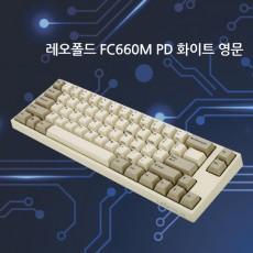 레오폴드 FC660M PD 화이트 투톤 리니어흑축 영문