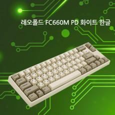 레오폴드 FC660M PD 화이트 투톤 넌클릭(갈축) 한글
