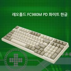 레오폴드 FC980M PD 화이트 저소음적축 한글