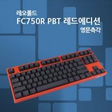 레오폴드 FC750R PBT 레드에디션 블랙 영문 측각 저소음적축