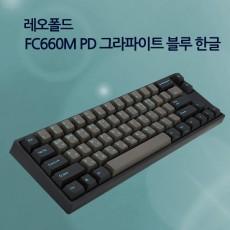 레오폴드 FC660M PD 그라파이트 블루 한글 레드(적축)