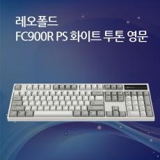 레오폴드 FC900R PS 화이트 투톤 영문 넌클릭(갈축)