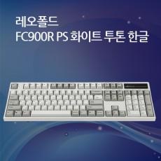 레오폴드 FC900R PS 화이트 투톤 한글 레드(적축)