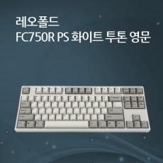 레오폴드 FC750R PS 화이트 투톤 영문 넌클릭(갈축)