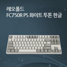 레오폴드 FC750R PS 화이트 투톤 한글 클릭(청축)