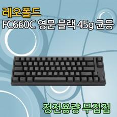 레오폴드 FC660C 영문 블랙 45g 균등