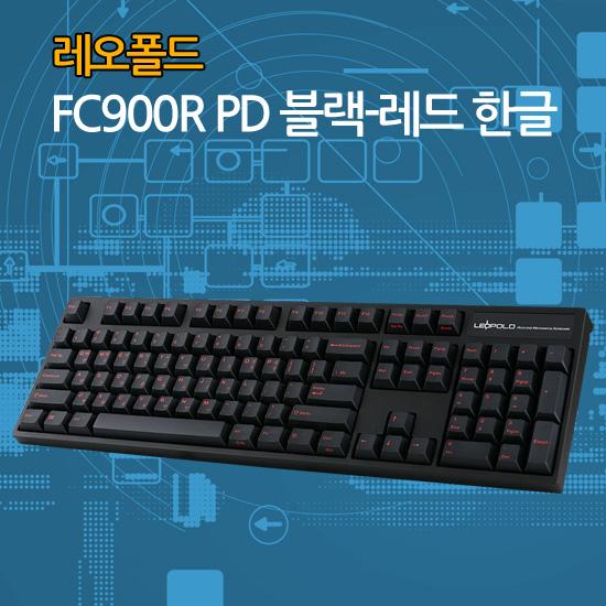 레오폴드 FC900R PD 블랙-레드 한글 레드(적축)