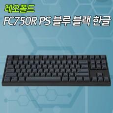 레오폴드 FC750R PS 블루블랙 한글 넌클릭(갈축)