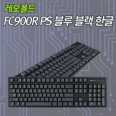 레오폴드 FC900R PS 블루블랙 한글 넌클릭(갈축)
