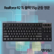 Realforce R2 TL 블랙 55g 균등 영문(텐키레스)