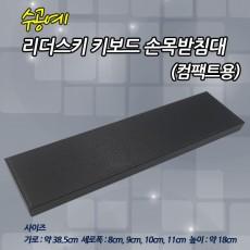 리더스키 키보드 손목받침대(컴팩트용)