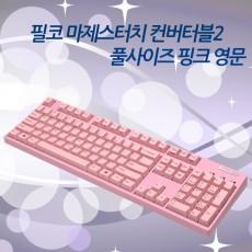 마제스터치 컨버터블2 핑크 풀사이즈 영문 저소음적축(미입고)