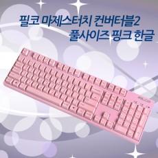 마제스터치 컨버터블2 핑크 풀사이즈 한글 저소음적축