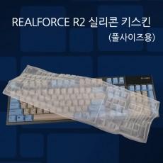 REALFORCE R2 실리콘 키스킨(풀사이즈용)