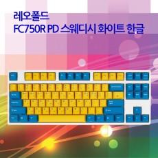 FC750R PD 스웨디시 화이트 한글 클릭(청축)