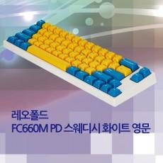 FC660M PD 스웨디시 화이트 영문  클릭(청축)