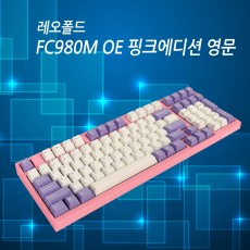 FC980M OE 핑크에디션 영문 레드(적축)
