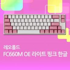 FC660M OE 라이트 핑크 한글 넌클릭(갈축)
