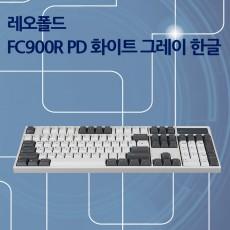 FC900R PD 화이트 그레이 한글 저소음적축
