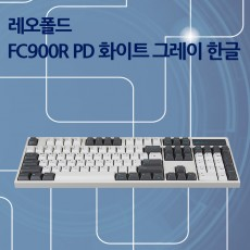 FC900R PD 화이트 그레이 한글 넌클릭(갈축)