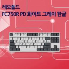 FC750R PD 화이트 그레이 한글 실버(스피드축)
