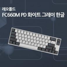 FC660M PD 화이트 그레이 한글 넌클릭(갈축)