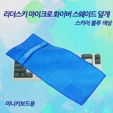리더스키 스웨이드 극세사 키보드 덮개 _ 스카이 블루 (미니키보드용)
