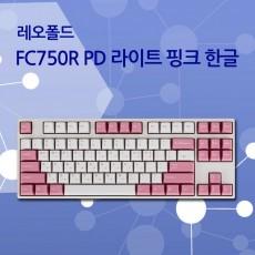 레오폴드 FC750R PD 라이트 핑크 한글 넌클릭(갈축)