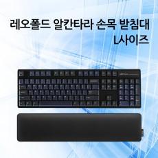 레오폴드 알칸타라 손목 받침대 L사이즈(7월31일오후4시판매!)