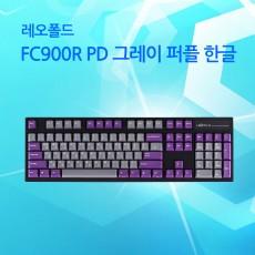 FC900R PD 그레이 퍼플 한글 넌클릭(갈축)