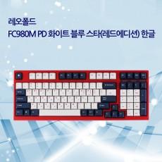 FC980M PD 화이트 블루 스타(레드에디션) 한글 저소음적축