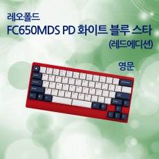 FC650MDS PD 화이트 블루 스타(레드에디션) 영문 넌클릭(갈축)