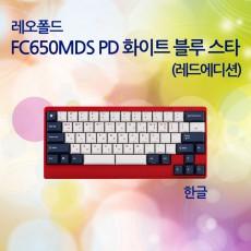 FC650MDS PD 화이트 블루 스타(레드에디션) 한글 레드(적축)