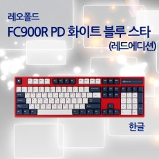 FC900R PD 화이트 블루 스타(레드에디션) 한글 레드(적축)