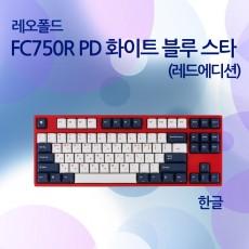 FC750R PD 화이트 블루 스타(레드에디션) 한글 넌클릭(갈축)