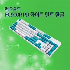 FC900R PD 화이트 민트 한글 저소음적축