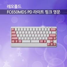 레오폴드 FC650MDS PD 라이트 핑크 영문 클릭(청축)