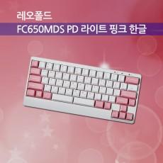 레오폴드 FC650MDS PD 라이트 핑크 한글 클릭(청축)