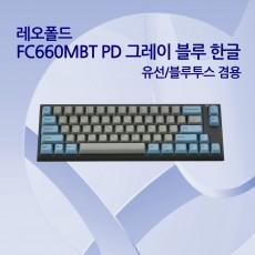 레오폴드 FC660MBT PD 그레이 블루 한글 저소음적축