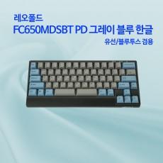 레오폴드 FC650MDSBT PD 그레이 블루 한글 클릭(청축)