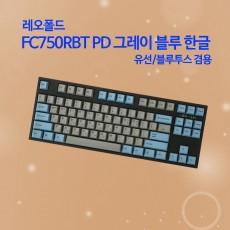 레오폴드 FC750RBT PD 그레이 블루 한글 클릭(청축)